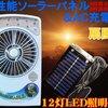おもちゃっぽいソーラー充電できる扇風機を購入