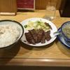 健康診断終わりの初食事は喜助で牛タン定食。