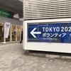 東京2020 ボランティア オリエンテーション参加記録