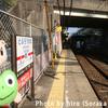 元祖「令和駅」って、どこなんだろう?