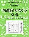 サイパー「四角わけパズル初級」終了【年長娘】