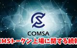 COMSAトークンの続報発表!COMSA上場はもうすぐだ!