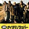 【発掘名作映画】SR サイタマノラッパーシリーズだぜ メーーン Yo  Yo Yo