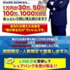 毎月20万円あげます。←これウソです。