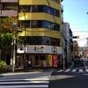 【今週のラーメン2574】 よってこや 恵比寿本店 (東京・恵比寿) 醤油らーめん・大盛り