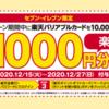 セブンイレブンで楽天ギフトカードバリアブル購入で楽天ポイント1000円分がもらえるキャンペーン