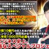 日本一の情報商材屋は〇〇。それを知らずに叩いているの?