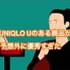 【ファッション】UNIQLO Uのある商品が優秀すぎた。