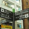 雪が降った翌日、神戸への道のりで首(こうべ)を垂れた。そして、頭(こうべ)を上げるとそこには案内サインがあった。