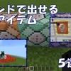【マイクラ】超便利!コマンドで出せる特別なアイテム・ブロック5選!