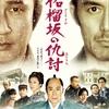09月18日、中井貴一(2015)