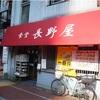 長野屋(新宿)