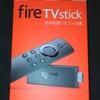 Fire TV stick 2017モデル購入
