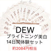5000名に当たる!DEW薬用シワ改善美容液サンプリングキャンペーンに応募♡