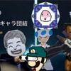 ロストレコード弟編 第10話