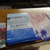 2017/10/08 栃木文化会館 大ホール