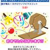 「サントリー×蒼き鋼のアルペジオ -アルス・ノヴァ-×ローソン キャンペーン」4~6日目