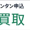 東京ドーム開業30周年!?そういえば日本ハムファイターズの本拠地だった件!