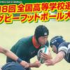 【試合結果】2017春・選抜高校ラグビー準々決勝(決勝トーナメント)