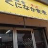 宮古島3 days - 国仲食堂でも野菜そば。くになかてんぷらも最高!