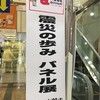 25年前の阪神淡路大震災の記憶