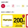 【d払い】マツキヨなどで使えるd払いクーポン配布中!(`・ω・´)