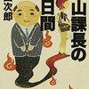 レビュー:椿山課長の7日間