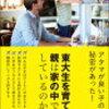 ブックレビュー『東大生を育てる親は家の中で何をしているか?』富永雄輔著
