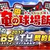 【プロスピA】俺の球場飯!!を攻略〜徹底解説〜