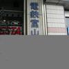 本当は大阪に行きたかった、だのに富山にいた