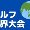 世界大会の結果(シーズン3)