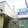 境南浴場|武蔵境|湯活レポート(銭湯編)vol230