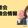 【8/26】徳島県の薬剤師向け研修会・勉強会情報