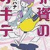 泉 ハナさんの「外資のオキテ」を読みました。~将来、英語を使って仕事をしてみたいなと思う方、就活中の方におすすめの小説