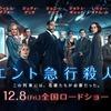 "<span itemprop=""headline"">映画「オリエント急行殺人事件」(2017)</span>"