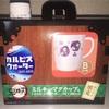 """【鬼滅の刃】ローソン限定の""""鬼滅""""マグカップ買ってみた【レビュー】"""