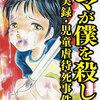 ママが僕を殺した~実録・児童虐待死事件~ネタバレ(漫画)