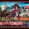 【FGO】下総国ピックアップ2結果!