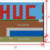 PCエンジンのプログラミング(その5)マップ表示