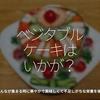735食目「ベジタブルケーキはいかが?」みんなが集まる時に華やかで美味しくて不足しがちな栄養を補給