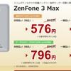 ZenFone3Max(ZC520TL)を楽天スーパーセールで買ったった