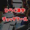 【おすすめ】ひらく漢字チェックツール