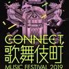 Yap!!! ライブレポート 4/20(土)@CONNECT歌舞伎町
