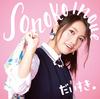 井上苑子・メジャー1stシングル「だいすき。」