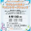 【本日開催!】8/13(日) ウクレレ・カホンペイントワークショップ!【若干空き枠あり!】