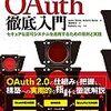 技術書典で出会ったOAuth本がすばらしかった件 #技術書典