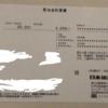 【配当】日本鋳造(5609)より配当の案内が届きました
