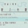 新八代駅 普通入場券