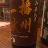 <日本酒>「播州一献」の 愛山 山廃純米。山の景色のような味。