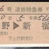 【切符系】 令和時代。まだ残っていた硬券特急券にたまげた。(JR御殿場線・松田駅)